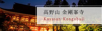 Koyasan Shingon Sect Main Temple Kongobu-ji