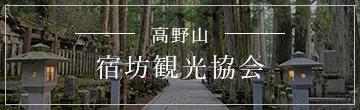 高野山宿坊観光協会バナー