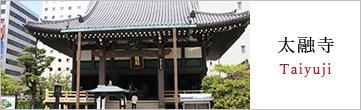 Taiyuji